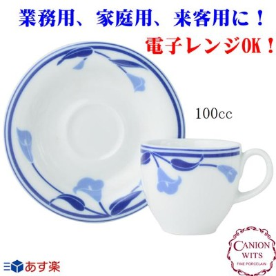 CANION WITS ブルーリリー 9524 BLUE LILY 【 エスプレッソ デミタス カップ&ソーサー 】 あす楽対応 業務用 カフェ ランチ レストラン エスプレッソカップ 洋食器...