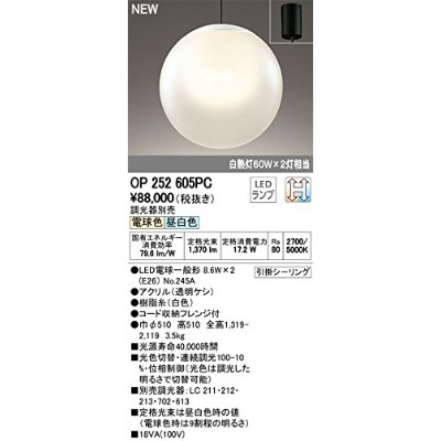 ODELIC オーデリック 和風LEDペンダントライト フレンジ 調光 調色 調光器別売 2灯 黒コード OP252605PC