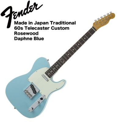 Fender Made in Japan Traditional 60s Telecaster Custom DAPHNE BLUE エレキギター