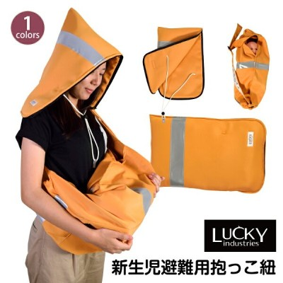 LUCKY INDUSTRIES(ラッキーインダストリーズ) 新生児避難用抱っこひも 災害 グッズ 防災セット 防災 防炎 保育園 病院 lucky emergency baby sling...
