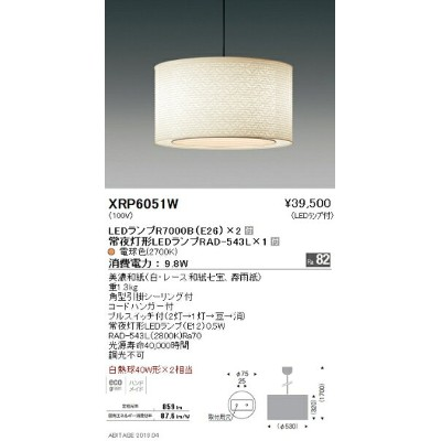 ◎ENDO LED和風ペンダント 白熱球40W形×2灯相当 電球色2700K XRP6051W (ランプ付)
