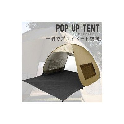ALL ABOUT ACTIVITY POPUP TENT COYOTE ノルコーポレーション TZZ1501