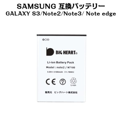 (YP)B29 【SAMSUNG 互換品】【送料無料】 GALAXY S3 / Note2 / Note3 / Note edge 交換用 バッテリー 電池パック サムスン ギャラクシー...