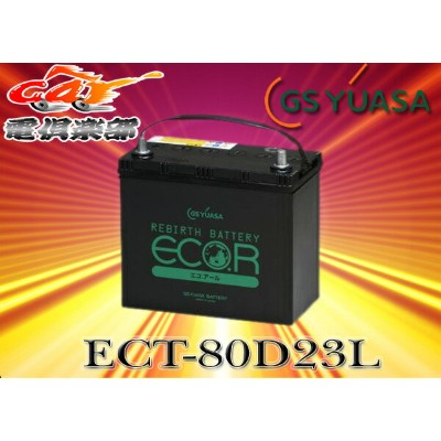 GSユアサ燃費向上エコバッテリーECO.RエコアールECT-80D23L