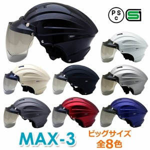 MAX-3 【送料無料】全8色★ハーフ ヘルメット ビッグサイズ ライトスモークプレゼント (SG品/PSC付) NEO-RIDERS 【あす楽対応】 バイクヘルメット バイク ヘルメット 原付...