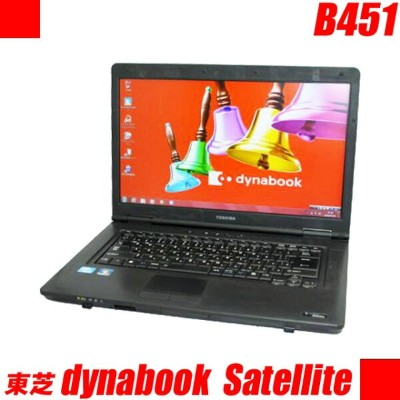 東芝 dynabook Satellite B451 【中古】 15.6インチ液晶 Windows10-Pro メモリ4GB HDD250GB Celeron(1.60GHz) DVD-ROM...