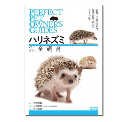 Perfect Pet Owners Guides ハリネズミ 完全飼育