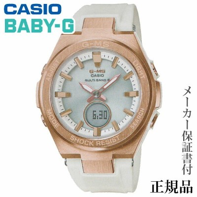 CASIO BABY-G G-MS 女性用 ソーラー アナデジ 腕時計 正規品 1年保証書付 MSG-W200G-7AJF