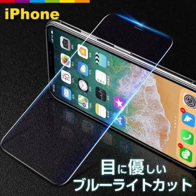 【ブルーライトカット】iPhone XR iPhoneXS iPhoneXS Max iPhoneX iPhone X ガラスフィルム iPhone8 iPhone8Plus 強化ガラス...