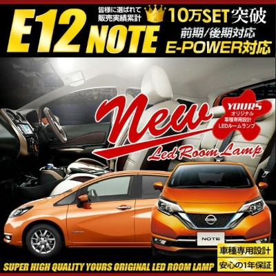 [RSL]【あす楽】減光調整機能付き!日産 ノート(E12)【e-POWER】【NOTE E12】 LED ルームランプセット NOTE SMD【専用工具付】送料無料