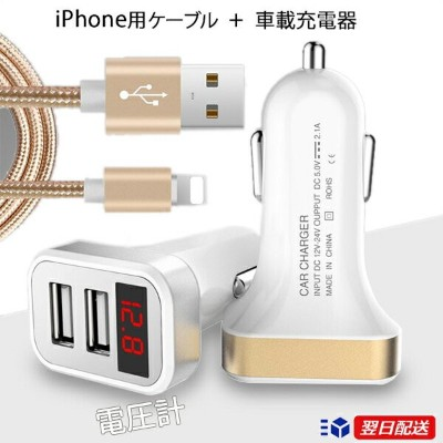 f34d06d3ce 【 iPhone用 ケーブル +2ポート車載充電セット!】iPhoneケーブル シガーソケット