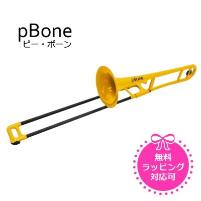 pBONE ピーボーン プラスチック製 トロンボーン イエロー ※送料無料 【店頭受取対応商品】