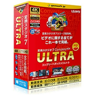 GEMSOFT 〔Win版〕 変換スタジオ7 Complete BOX ULTRA[GEMSOFTヘンカンスタジオ7C]