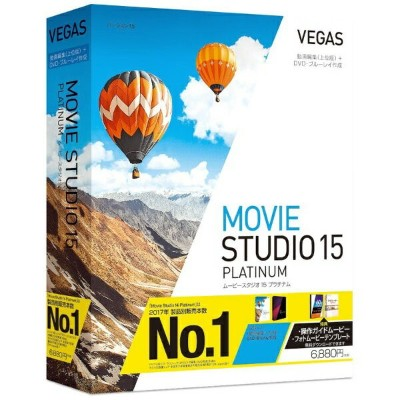ソースネクスト SOURCENEXT 〔Win版〕 VEGAS Movie Studio 15 Platinum [Windows用][MOVIESTUDIO15PLA]