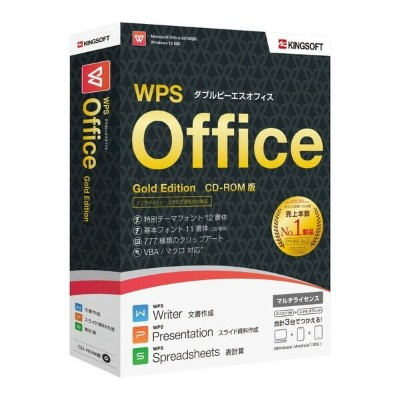 【送料無料】KINGSOFT WPS Office Gold Edition