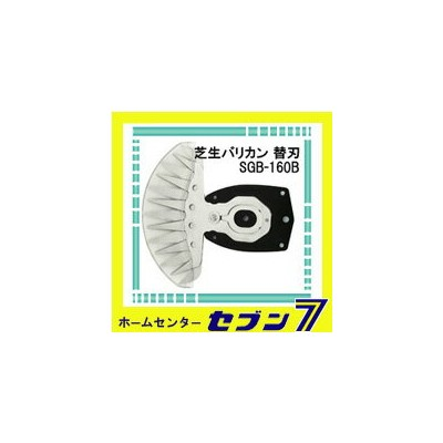 SIG 芝生バリカン替刃 三共コーポレーション [芝刈り機部品・用品]