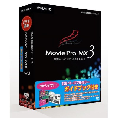 AHS Movie Pro MX3 ガイドブック付き MOVIEPROMX3GBWD [MOVIEPROMX3GBWD]