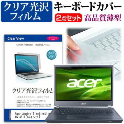 Acer Aspire TimelineUltra M5 M5-481T[14インチ]透過率96% クリア光沢 液晶保護フィルム と キーボードカバー セット 保護フィルム キーボード保護...
