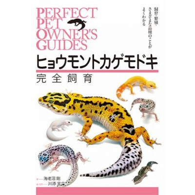 Perfect Pet Owner's Guides ヒョウモントカゲモドキ完全飼育