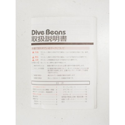 USED Bism DiveBeans ダイブコンピュータ 取扱説明書 [RYX33233]