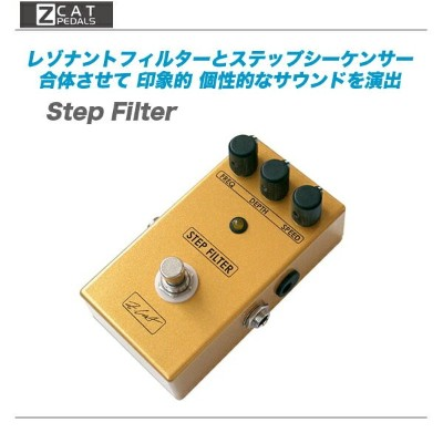 ZCAT Pedals(ジーキャット ペダルズ) 『Step Filter』【代引き手数料無料!】