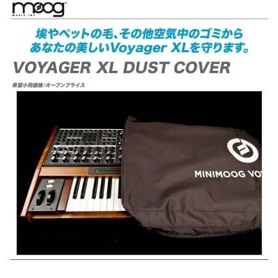 Moog(モーグ)Voyage XLダスト・カバー『VOYAGER XL DUST COVER』【代引き手数料無料♪】