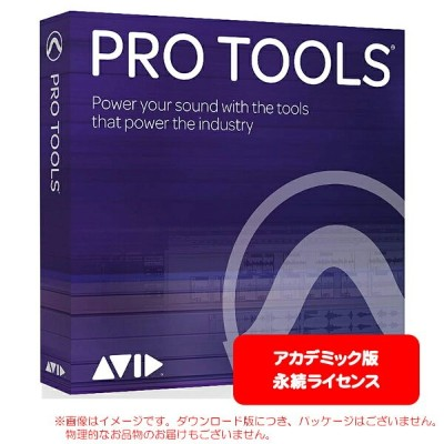 【アカデミック版】プロツールス 2018 (12.X) 永続版 AVID Pro Tools Perpetual License NEW Education【M204924】