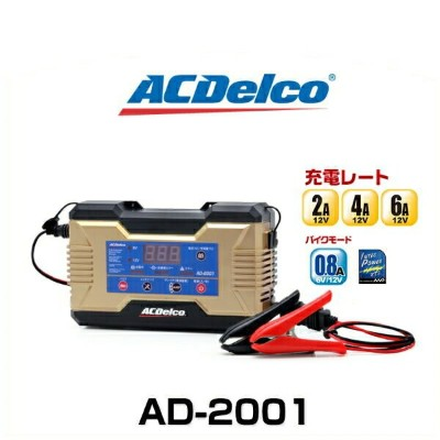 ACDelco ACデルコ AD-2001 6V/12V全自動バッテリーチャージャー(バッテリー充電器)バイクから小型乗用車まで