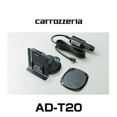 carrozzeria カロッツェリア AD-T20 車載キット