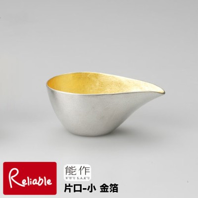 能作 【 片口 -小 金箔 】511220 Sake/Sauce Pitcher-S gold 錫100%