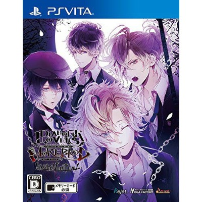 DIABOLIK LOVERS MORE BLOOD LIMITED V EDITION [通常版][PS Vita] / ゲーム
