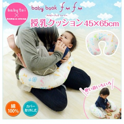 ■baby book fu fu colorful■ 授乳クッション マザークッション ベビー 赤ちゃん マタニティ 授乳 授乳枕 出産準備 授乳グッズ ギフト プレゼント 綿100%...
