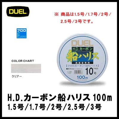 DUEL(デュエル)/H.D.カーボン船ハリス 100m 1.5号/1.7号/2号/2.5号/3号【05P30May15】【RCP】