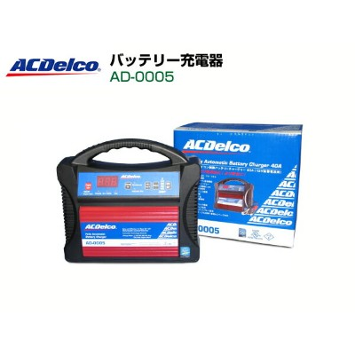 ACDelco 自動車用バッテリー 充電器 AD-0005