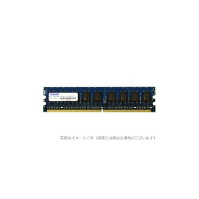 アドテック サーバ用増設メモリ サーバ用 DDR2-667 UDIMM 1GB ECC ADTEC ADS5300D-E1GUDIMM DDR2 SDRAM (PC2-5300 240pin...
