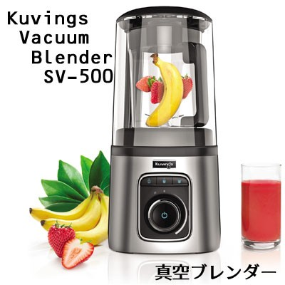 Kuvings(クビンス) 真空ブレンダー SV-500Kuvings Vacuum Blender【代引不可】