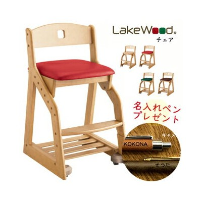 ■et-styleサンキュー企画(1/19-1/24)【名入れペンプレゼント!】Lakewood Chair LDC-31 レイクウッドチェア コイズミ 木製 チェア 木製チェア 学習チェア...