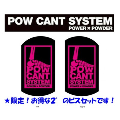 ■『POW CANT SYSTEM/パウカント システム』【CANT PLATE/カントプレートとビス】カラー:BLACK/PINK&各メーカー対応ビスセット