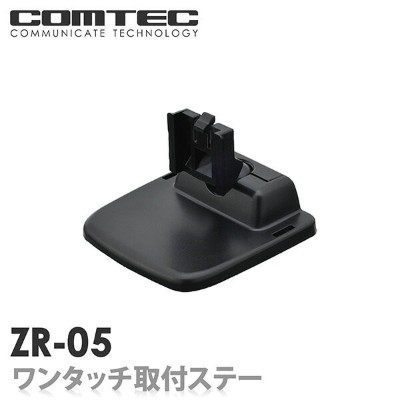 ZR-05 ワンタッチ取付ステー COMTEC(コムテック)レーダー探知機用ワンタッチ取付ステー