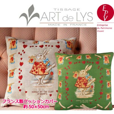 【ART de LYS】 Alice in Wonderland 8715L Hearts Rabbit クッションカバー (50cm角) 【送料無料】【あす楽】【HLS_DU】【RCP】