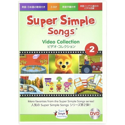Super Simple Songs DVD - Video Collection #2