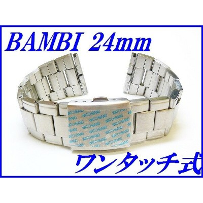 『BAMBI』バンビ バンド 24mm〜(ワンタッチ式)BSB1178S【銀色】