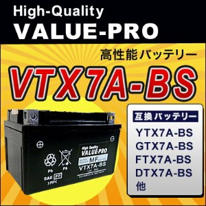 VTX7A-BS(YTX7A-BS)◆【新品・充電済み】 ValueProバッテリー ◆互換:ルネッサ[4DN] SRV250/S[4DN]