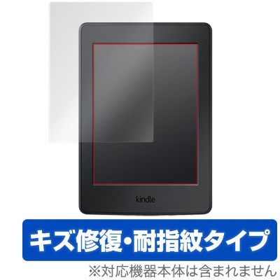 Kindle Paperwhite / Kindle 用 保護 フィルム OverLay Magic 【ポストイン指定商品】 液晶 保護 フィルム シート シール フィルター キズ修復 耐指紋...