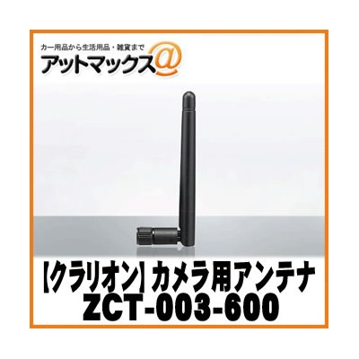 【clarion クラリオン】CC-3500A / EE-2178A / EE-2179A 受信機用2dbアンテナ【ZCT-003-600】{ZCT-003-600[950]}