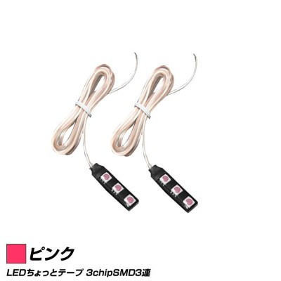 LEDちょっとテープ  SMD3連 黒基板   ピンク 2本セット