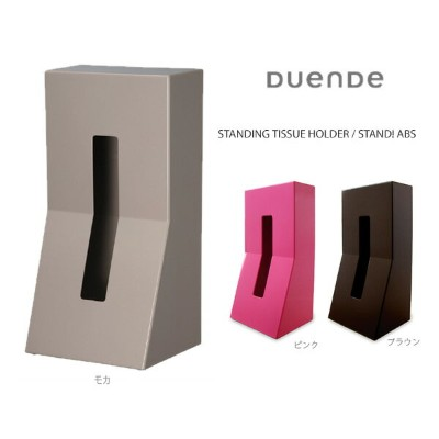 DUENDE デュエンデ STANDING TISSUE HOLDER スタンドティッシュホルダー STAND! ABS DU0025