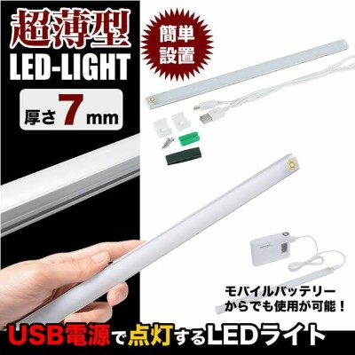 LED ライト 照明 薄型 新生活 バーライト USB式 USBライト デスクライト 卓上ライト LEDライト