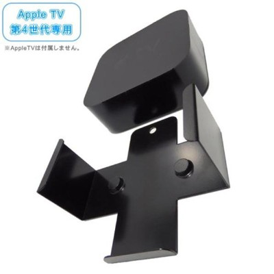 長尾製作所 AppleTV 第4世代専用TVマウント NBROS JAPAN NB-ATV4-TVMO [NBATV4TVMO]