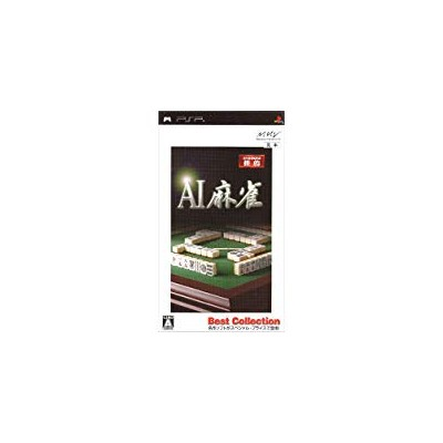 【中古】PSP AI麻雀 Best Collection